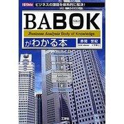 BABOKがわかる本(I・O biz) [単行本]