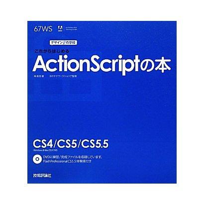 これからはじめるActionScriptの本(デザインの学校) [単行本]