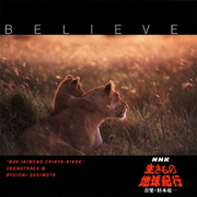 BELIEVE NHK「生きもの地球紀行」サウンドトラックⅢ