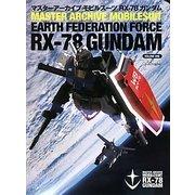 マスターアーカイブモビルスーツ RX-78ガンダム [単行本]