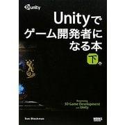 Unityでゲーム開発者になる本〈下巻〉 [単行本]