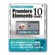 お気に入りVIDEOをプロデュース Premiere Elements 10 Windows版 [単行本]