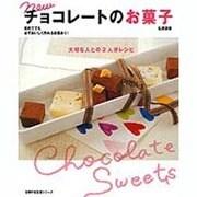newチョコレートのお菓子-大切な人との2人分レシピ(主婦の友生活シリーズ) [ムックその他]