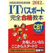 ITパスポート完全合格教本〈2012年度版〉 [単行本]