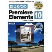 はじめてのPremiereElements10(I・O BOOKS) [単行本]