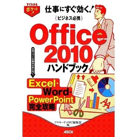 ビジネス必携Office 2010ハンドブックExcel・Word・PowerPoint完全攻略(すぐわかるポケット!) [単行本]