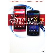 docomo ARROWS X LTE F-05D完全活用マニュアル [単行本]