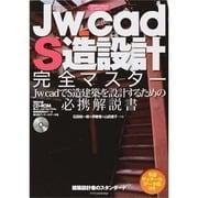 Jw_cad S造設計完全マスター-Jw_cadでS造建築を設計するための必携解説書(エクスナレッジムック Jw_cadシリーズ 10) [ムックその他]