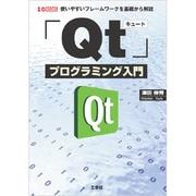 Qtプログラミング入門―使いやすいフレームワークを基礎から解説(I・O BOOKS) [単行本]