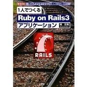 1人でつくる「Ruby on Rails3」アプリケーション―Webアプリケーションの開発から公開まで!(I・O BOOKS) [単行本]