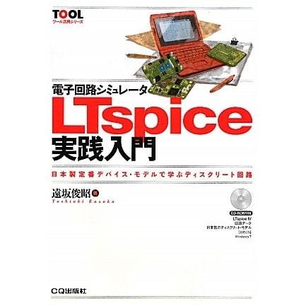 電子回路シミュレータLTspice実践入門(ツール活用シリーズ) [単行本]