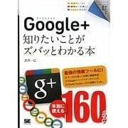 Google+―知りたいことがズバッとわかる本(ポケット百科) [単行本]