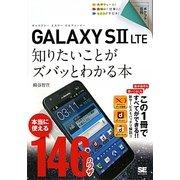 GALAXY S2 LTE―知りたいことがズバッとわかる本(ポケット百科) [単行本]
