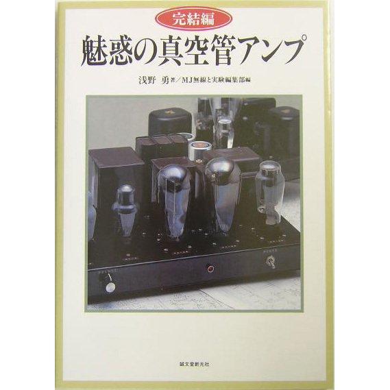 完結編 魅惑の真空管アンプ [単行本]