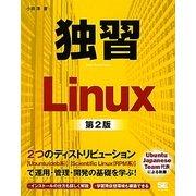 独習Linux 第2版 [単行本]