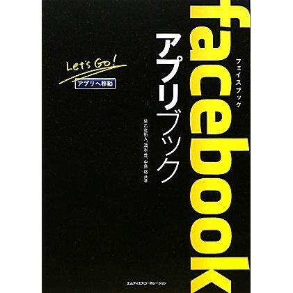 facebookアプリブック [単行本]