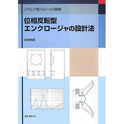位相反転型エンクロージャの設計法―バスレフ型スピーカの研究 [単行本]