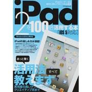 iPad2を100倍楽しむ本-あっと驚く活用法、すべて教えます(アスペクトムック) [ムックその他]
