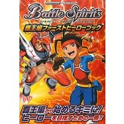 Battle Spirits覇王編 ファーストヒーローブック(Vジャンプブックス) [単行本]