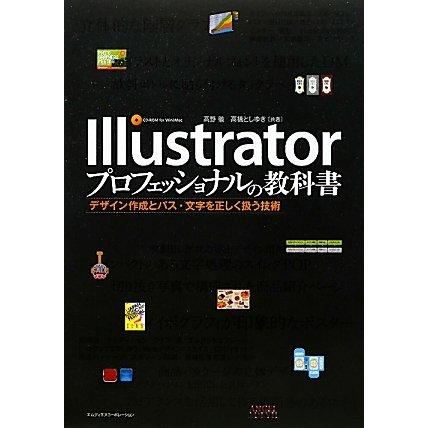 Illustratorプロフェッショナルの教科書―デザイン作成とパス・文字を正しく扱う技術 [単行本]
