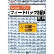 Scilabで学ぶフィードバック制御(I・O BOOKS) [単行本]