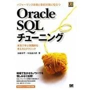 パフォーマンス改善と事前対策に役立つOracle SQLチューニング―本気で学ぶ実践的な考え方とテクニック(DB SELECTION) [単行本]