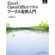Excel/OpenOfficeで学ぶフーリエ変換入門(Excel技術実践ゼミ) [単行本]