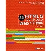 実践テクニック HTML5スマートフォンWebアプリ制作 [単行本]