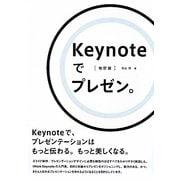 Keynoteでプレゼン。―Keynoteで、プレゼンテーションはもっと伝わる。もっと美しくなる。 [単行本]