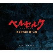 映画「ベルセルク 黄金時代篇Ⅰ 覇王の卵」 オリジナルサウンドトラック