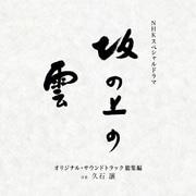 NHKスペシャルドラマ オリジナル・サウンドトラック「坂の上の雲」 総集編