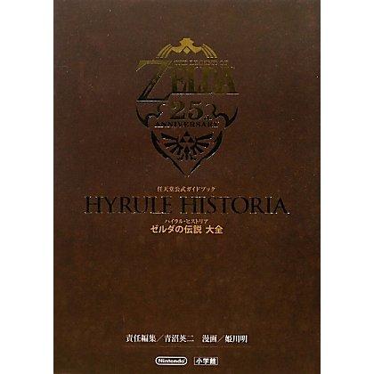 ハイラル・ヒストリア ゼルダの伝説大全(任天堂公式ガイドブック) [単行本]