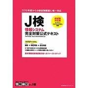新試験対応版 J検情報システム完全対策公式テキスト [単行本]