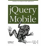 jQuery Mobile [単行本]