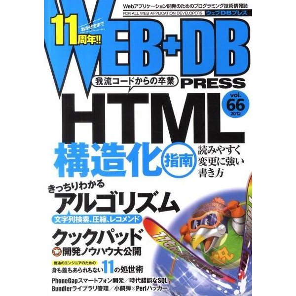 WEB+DB PRESS Vol.66 [単行本]