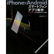 iPhone×Androidスマートフォンアプリ制作―Flash Builderによる効率的なモバイル開発 [単行本]