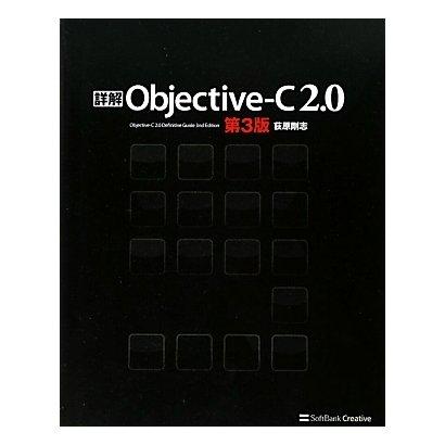 詳解Objective-C 2.0 第3版 [単行本]