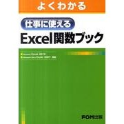 よくわかる仕事に使えるExcel関数ブック―Microsoft Excel 2010/Micr  FOM出版 [単行本]