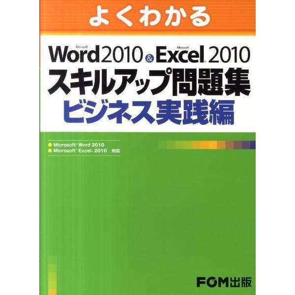Word2010&Excel2010スキルアップ問題集ビジネ-Microsoft Word2010Microsoft Excel2010対応 [単行本]