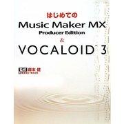 はじめてのMusic Maker MX Producer Edition & VOCALOID 3 [単行本]