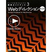 Webディレクション 第2版 (ウェブの仕事力が上がる標準ガイドブック〈3〉) [単行本]