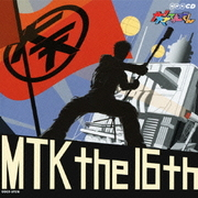 NHK 大!天才てれびくん MTK the 16th