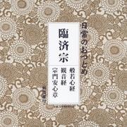 日常のおつとめ 臨済宗 般若心経/観音経/宗門安心章