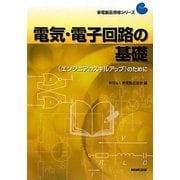 """電気・電子回路の基礎―""""エンジニアのスキルアップ""""のために(家電製品資格シリーズ) [全集叢書]"""