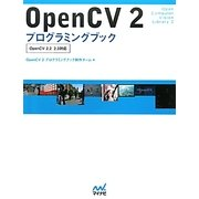 OpenCV2プログラミングブック―OpenCV 2.2/2.3対応 [単行本]