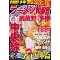 ラーメンWalker武蔵野・多摩 2012(ウォーカームック 261) [ムックその他]