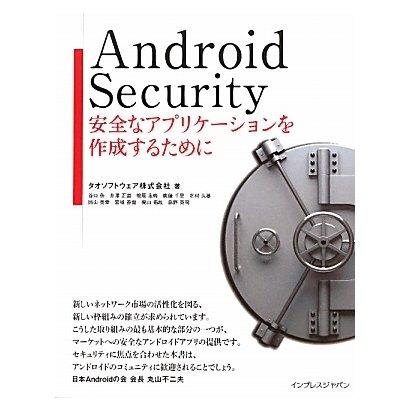 Android Security―安全なアプリケーションを作成するために [単行本]