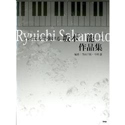 バイエルで弾ける坂本龍一作品集 [単行本]