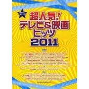 超人気!テレビ&映画ヒッツ 2011(やさしいピアノ・ソロ) [単行本]