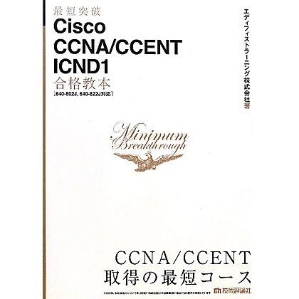 最短突破 Cisco CCNA/CCENT ICND1合格教本―640-802J,640-822J対応 [単行本]